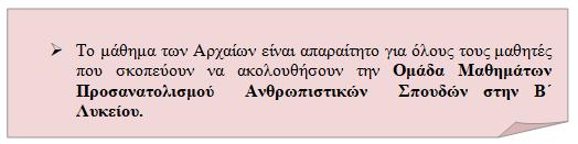 ALykeiouPlaisio